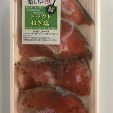 トラウトねぎ塩切身 128円(税抜)