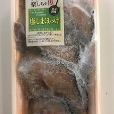 塩シマほっけ切身 128円(税抜)