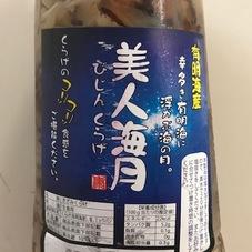 きざみくらげ 250円(税抜)