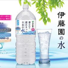 磨かれて澄みきった日本の水 399円