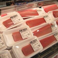 きはだマグロ刺身 197円(税抜)