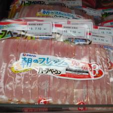 朝のフレッシュ ハーフベーコン 198円(税抜)