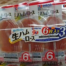 朝のフレッシュ生ハム 238円(税抜)
