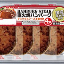 直火焼ハンバーグ 258円(税抜)