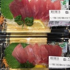 めばちまぐろお刺身(解凍) 350円(税抜)
