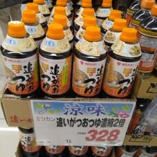 追いがつおつゆ濃縮2倍 328円(税抜)