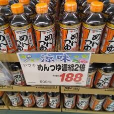 めんつゆ濃縮2倍 188円(税抜)