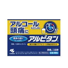 アルピタン 898円(税抜)