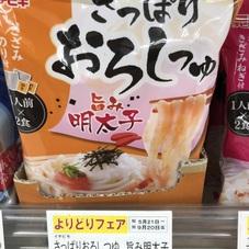 さっぱりおろしつゆ 旨み明太子 188円(税抜)