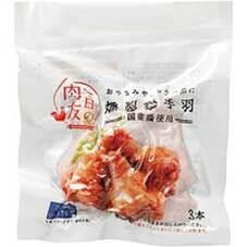 燻製鶏手羽 108円