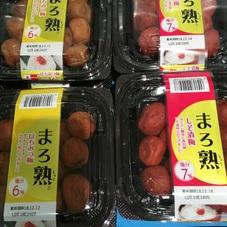 まろ熟 しそ漬梅・はちみつ梅 378円(税抜)