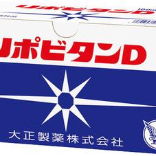 リポビタンD 850円(税抜)