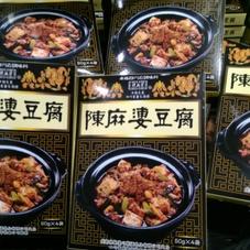 陳麻婆豆腐 558円(税抜)