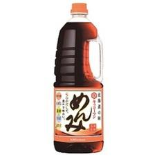 めんみ 498円(税抜)