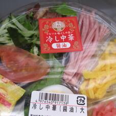 冷し中華20円引き 379円(税抜)