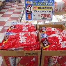 サトウの切り餅 798円(税抜)