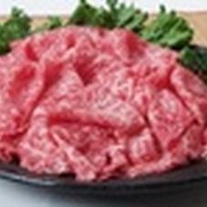 牛霜降すき焼・しゃぶ用(肩ロース、ミスジ等) 498円(税抜)