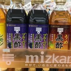 黒酢(各種) 760円(税抜)
