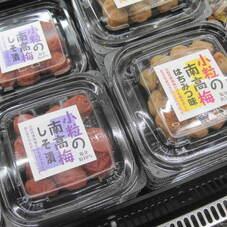 小粒の南高梅(はちみつ味/しそ漬け) 358円(税抜)