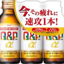 キューピーαドリンク3本セット 298円(税抜)