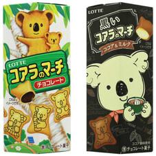 コアラのマーチチョコ 黒いコアラのマーチ(ココア&ミルク) 50円