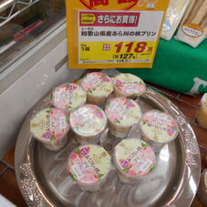 あら川のプリン 118円(税抜)