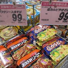 塩カルビ味焼そば・オタフクソース焼そば 99円(税抜)