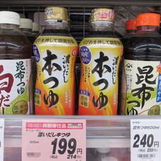 濃いだし本つゆ濃縮4倍 199円(税抜)