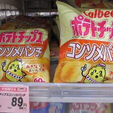 ポテトチップス(うす塩・コンソメ) 89円(税抜)