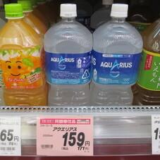 アクエリアス 159円(税抜)