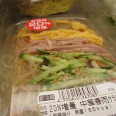 中華春雨サラダ20%増量 199円(税抜)