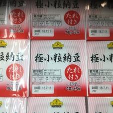 極小粒納豆 58円(税抜)