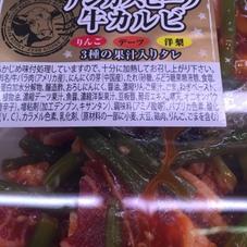 アンガス牛にんにくの芽炒め 138円(税抜)