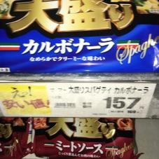 マ・マー大盛りスパゲティ 157円(税抜)