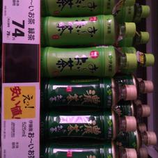 お〜いお茶 74円(税抜)