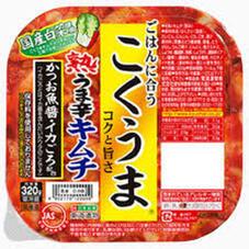 こくうま 熟うま辛キムチ・におわなキムチ 178円(税抜)
