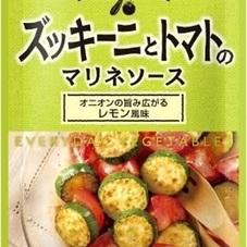 ズッキーニとトマトのマリネソース 5ポイントプレゼント