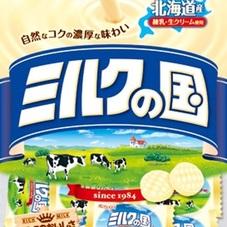 ミルクの国 5ポイントプレゼント