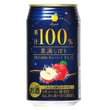 素敵しぼり 果汁100%チューハイ りんご 3ポイントプレゼント
