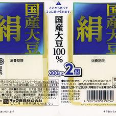 国産ツインパックとうふ 95円(税抜)