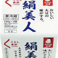 くらし良好おかめ豆腐絹美人 78円(税抜)