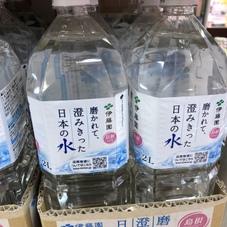 磨かれて澄みきった日本の水 59円(税抜)