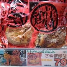 讃岐骨付き鶏 798円(税抜)
