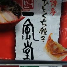 ひとくち餃子 298円(税抜)