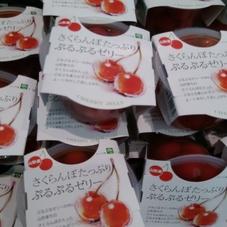 さくらんぼたっぷりぷるぷるゼリー 398円(税抜)