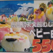 ベビー白熊 550円(税抜)