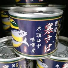 国産寒さば缶 木頭ゆず味噌煮 430円(税抜)