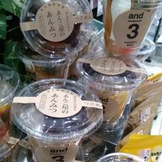 あんこや屋のあんみつ 298円(税抜)