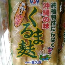 くるまふ 298円(税抜)
