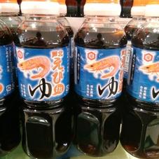 芦北えびinつゆ 398円(税抜)